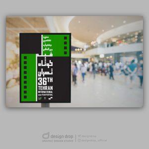 طراحی پوستر سی و ششمین جشنواره بین المللی فیلم کوتاه تهران
