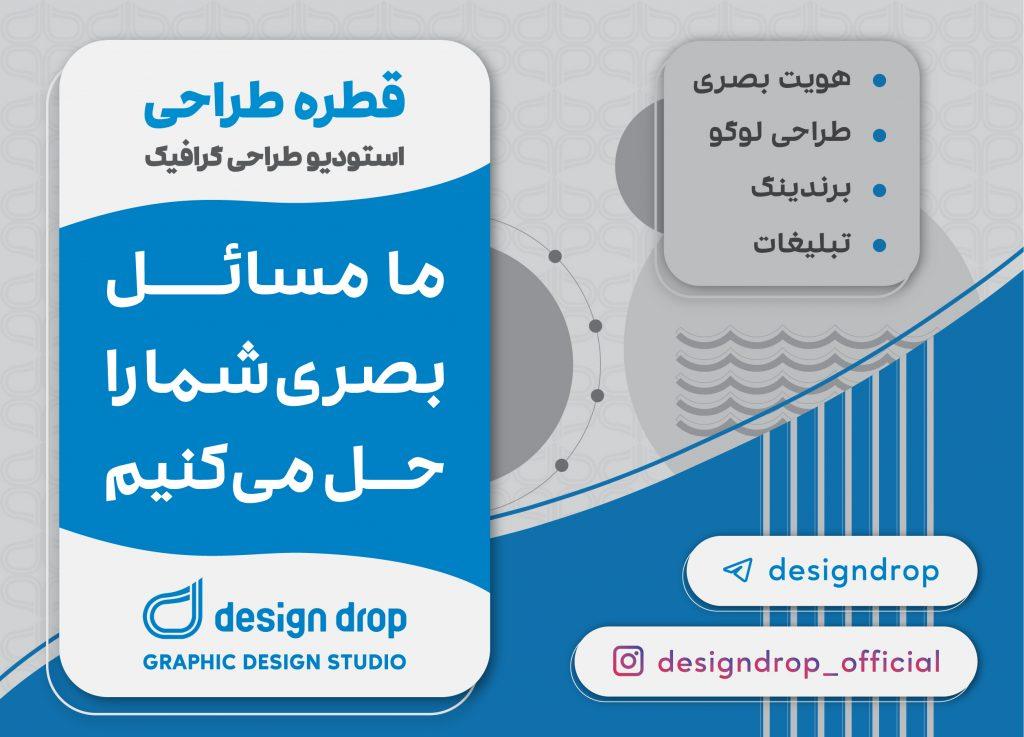 استودیو طراحی گرافیک قطره طراحی