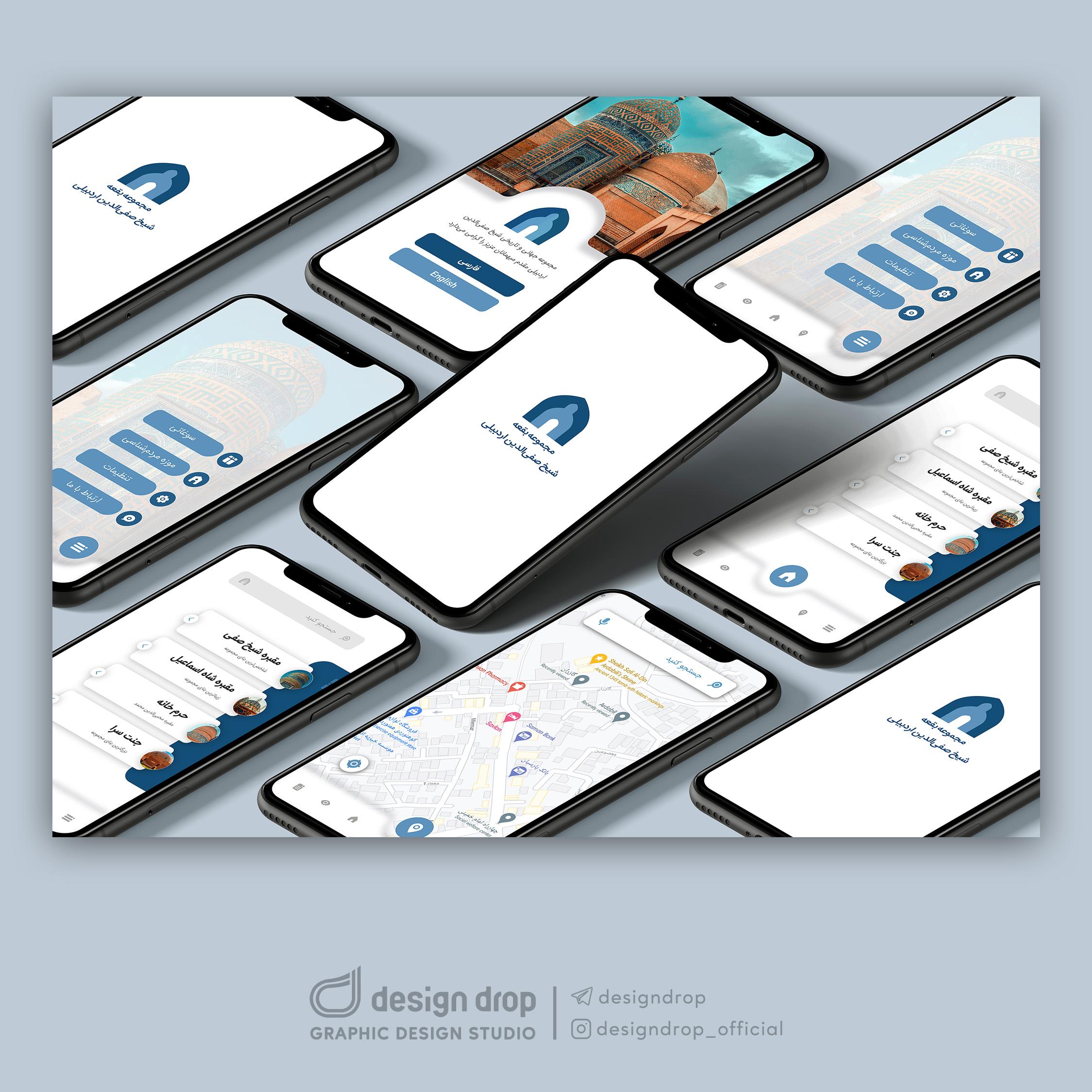 طراحی گرافیک رابط کاربری اپلیکیشن شیخ صفی