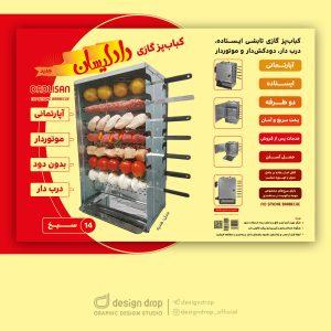 طراحی بستهبندی جعبه کبابپز دادلیسان