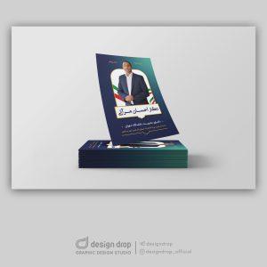 Read more about the article طراحی پوستر انتخاباتی دکتر احسان مرآتی