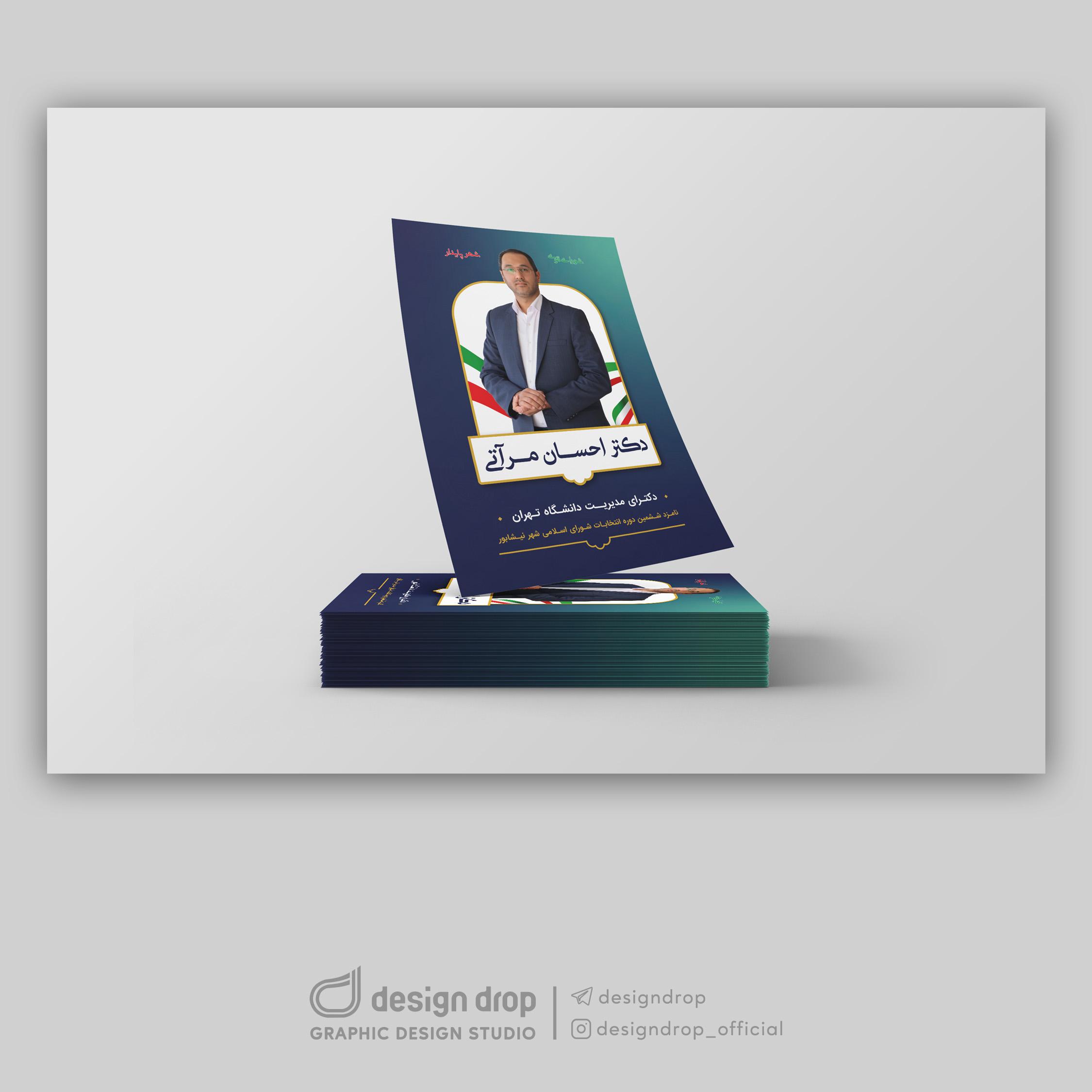 You are currently viewing طراحی پوستر انتخاباتی دکتر احسان مرآتی
