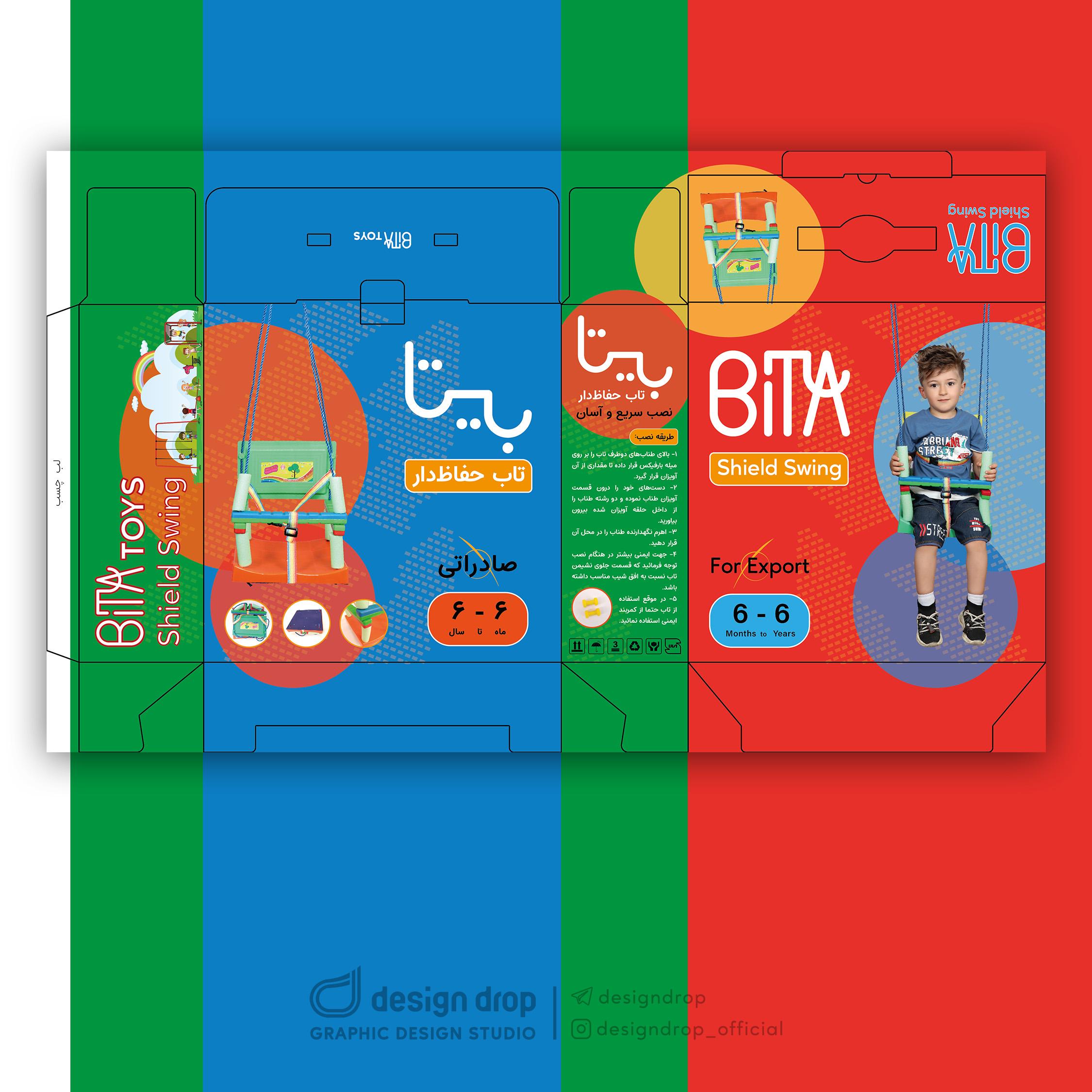 You are currently viewing طراحی بستهبندی جعبه تاب بیتا